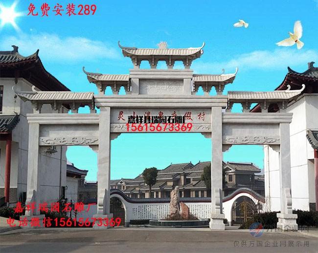 村口石雕牌坊 农村石材门楼大门样式图片