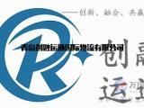 青岛诚信正规集装箱货运公司直达专线青岛创融运通物流