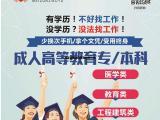 湖北省2018年大学成人教育招生简章