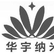 江西省华宇纳米新材料有限公司的形象照片