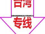 提供台湾到大陆小三通进口物流服务