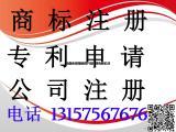 诸暨商标注册 专利申请 公司注册