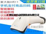 新大陆HR11有线一维扫描枪微信支付宝条码扫描枪