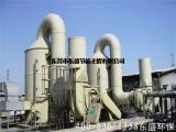 五金酸洗废气治理设备厂家东盛环保