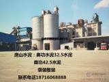 唐山水泥价格,水泥价格,S95矿粉,矿渣微粉