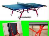 乒乓球台 乒乓台厂家 折叠乒乓台 红双喜 双鱼 乒乓台批发
