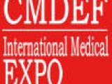 2018中国国际医疗器械秋季博览会暨论坛