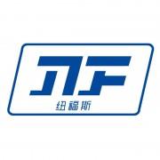 深圳市纽福斯科技有限公司的形象照片
