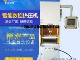 智能伺服液压机 用于实验研究四柱伺服热压机厂家出品