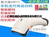 新大陆NLS HR11Plus一维扫描枪条码扫描枪