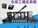 迪特康姆导播内部通话系统/演播室一拖四有线摄像内部通话