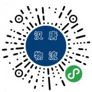 广州汉唐物流有限公司的形象照片