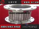 不锈钢法兰连接金属软管 补偿器厂家价格 久安管道补偿器