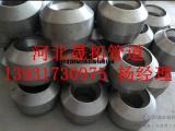 合金对焊支管座生产厂家