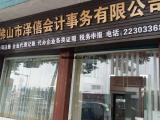 承接容桂工商注册服务及商标代理