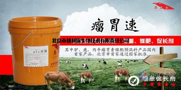 兽药瘤胃素 牛羊莫能菌素添加剂