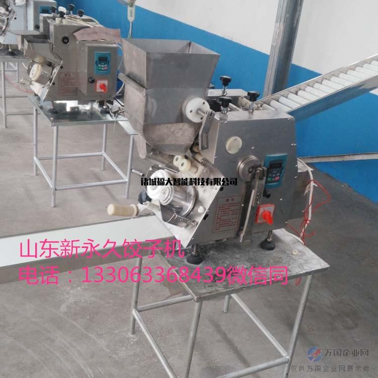 全自动仿手工包合式饺子机饺子机生产厂家新永久