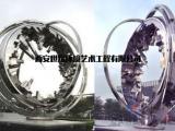 西安不锈钢雕塑设计公司