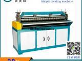 【康美风】简易分条机/平板钢材分条机/风管加工设备