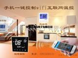 互联网温控器WiFi温控器手机远程控制电采暖地暖智能温控器