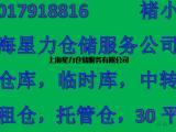 上海短租仓库,临时仓库出租,仓储托管,可承接物流搬运