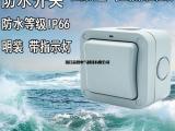 户内外防水开关一开室外花园浴室工地IP66单双控带指示灯明装