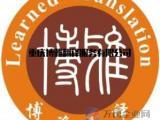 境外驾驶证翻译,美国驾照换中国驾照,重庆博雅翻译公司