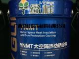 隔热防晒涂料直销厂家价格便宜