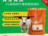 繁殖母牛的饲料预混料