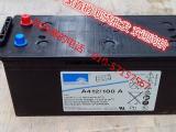 德国阳光12V20AH/胶体蓄电池A412/20G5