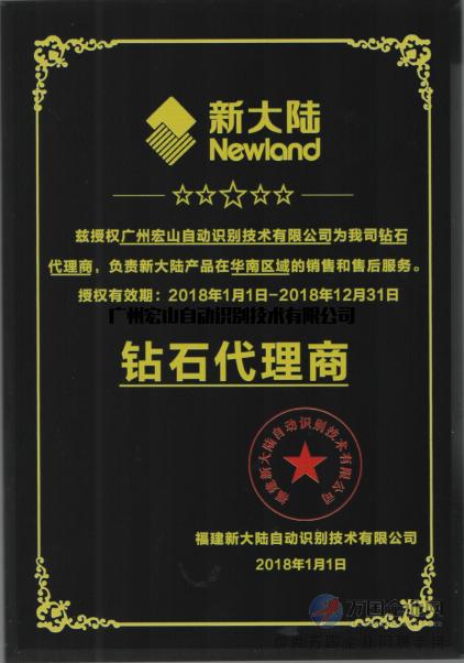 新大陆华南一级代理证书