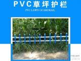 pvc绿化草坪护栏 pvc护栏 小区护栏