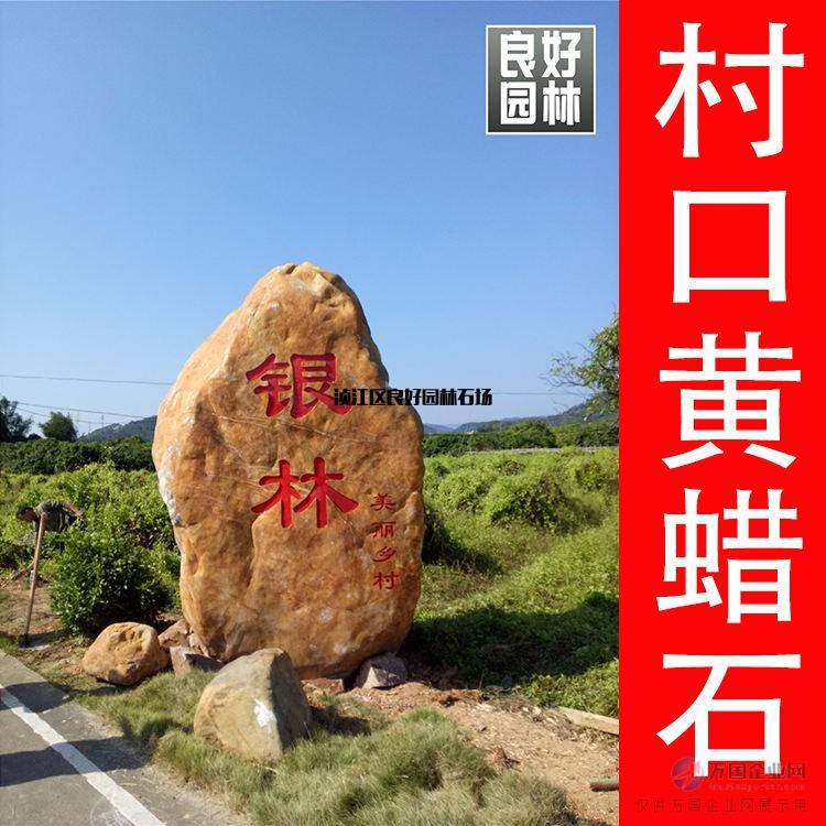 03  园林 03  园林景观 03  景观石 03  村牌石,村口标志刻字