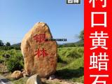 村牌石,村口标志刻字石头,新农村建设使用的石头