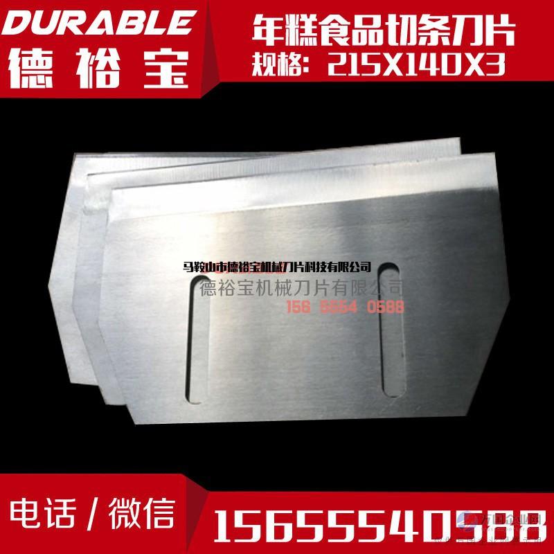蔬菜切菜机刀片660/1000型