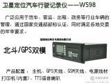企业车辆北斗/GPS定位监控防盗追踪系统