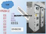 西安伟创铠装中置式交流金属封闭开关设备KYN28A-12