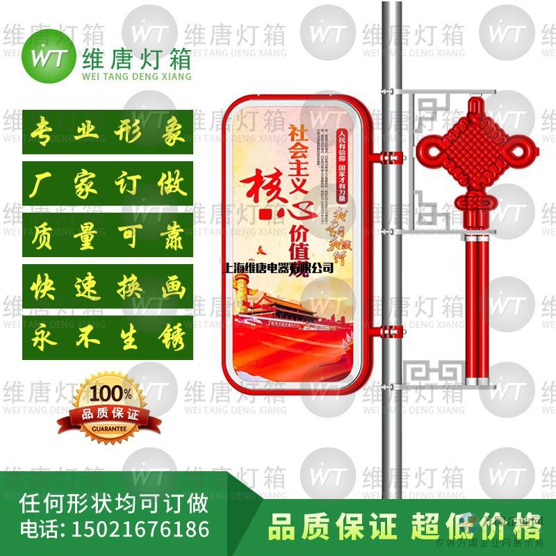 社会主义核心价值观圆角长方形led中国结路灯杆灯箱
