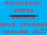 上海大型饭店油烟机清洗,厨房风机维修