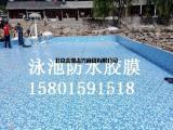 景观池防水贴膜,景观池地面用装饰卷材