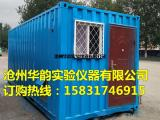 集装箱式标养室|移动式标养室|集装箱式养护室|移动式养护室
