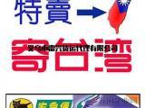 义乌到台湾快递专线,出口货运公司
