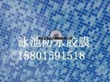 海蓝色防漏水胶膜,泳池改造专用胶膜