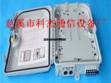 12芯光缆分线盒(品牌钜惠)1分8光分路箱批发