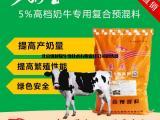 奶牛预混料厂家奶牛预混料哪个厂家的质量好