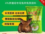 母兔饲料-用了有效果的母兔饲料