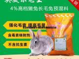 獭兔配合饲料的作用 效果好的獭兔配合饲料