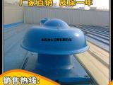 玻璃钢DWT防爆屋顶风机