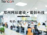 郑州网站建设,网站建设公司【蓝创科技】