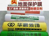 PVC加棉地面保护膜耐磨耐用防滑防潮